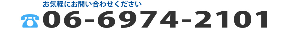 06-6974-2101